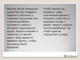 Презентация на тему ТОПЛЁНОЕ МОЛОКО Реферат ученика В класса  10 Молоко