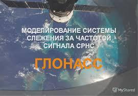 Презентация на тему ГЛОНАСС Рис Формирование сигнала ФМ Рис  ГЛОНАСС