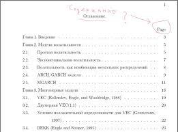 Оформление дипломной работы диплома в latex texнические  Изображение