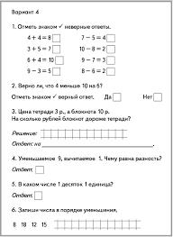 Контрольные работы по математике классе Моро М И за  Цели и задачи контрольной работы по математике 2 класс
