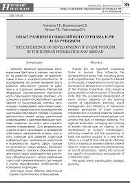 Опыт развития событийного туризма в РФ и за рубежом тема научной  Показать еще