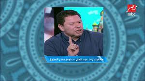 بوابة الفجر: رضا عبد العال يعلن أحق ثلاثة لاعبين للإنضمام إلى المنتخب  الأولمبي بطوكيو 2020 (فيديو)