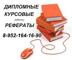 Сургут Дипломные курсовые рефераты цена р объявления  Скачать бесплатно фотографию Курсовые дипломные работы Дипломные курсовые рефераты 26505532 в Сургуте
