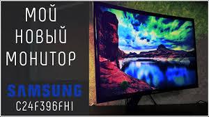 Мой новый <b>монитор Samsung C24F396FHI</b> - YouTube