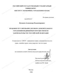 Диссертация на тему Правовое регулирование договора  Диссертация и автореферат на тему Правовое регулирование договора доверительного управления недвижимым имуществом по законодательству Российской