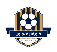 كورة لايف | kora live | بث مباشر مباريات اليوم koora live