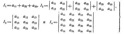 Реферат Поверхности второго порядка com Банк  Инварианты уравнения поверхности второго порядка
