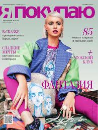 Shopping Guide «Я Покупаю. Челябинск», октябрь, 2014 by Olga ...