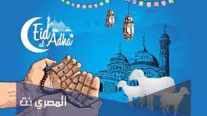 صيغة التكبير للعيد .. تكبيرات عيد الاضحى المبارك 1442 - المصري نت