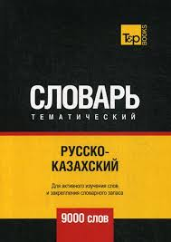 """Книга """"<b>Русско</b>-<b>казахский тематический словарь</b>. 9000 слов ..."""
