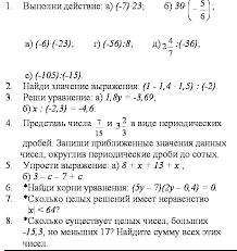 Контрольная работа по теме Умножение и деление положительных и  Контрольная работа по теме Умножение и деление положительных и отрицательных чисел 6 класс