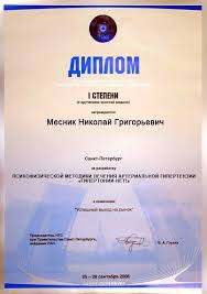 Гипертонии НЕТ Месник Николай Григорьевич Но