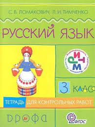Русский язык класс Тетрадь для контрольных работ е издание  Тетрадь для контрольных работ 3 е издание
