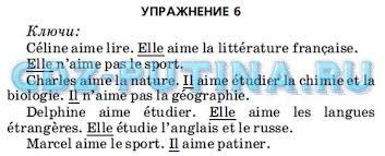ГДЗ по французскому языку класс Шацких Кузнецова
