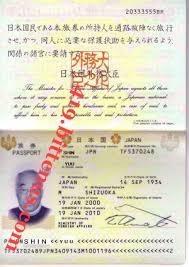 - - - Japan Passports Passports Passports - Passports Japan Japan Japan