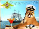 Открытки с днем военно морского флота