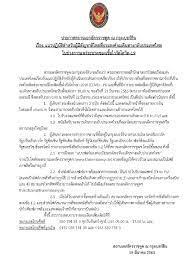แนวปฏิบัติสำหรับผู้มีสัญชาติไทยที่ประสงค์จะเดินทางกลับประเทศไทยในช่วงการแพร่ระบาดของเชื้อไวรัสโควิด-19