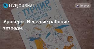 Урокеры. Веселые рабочие тетради.: finsaver — LiveJournal