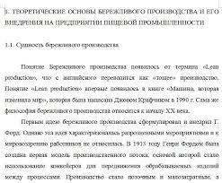 Диссертация Бережливое производство Фрилансер Владлена  Диссертация Бережливое производство