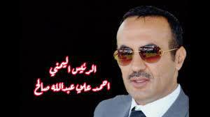 أقوى كلمة للرئيس احمد علي عبدالله صالح - YouTube