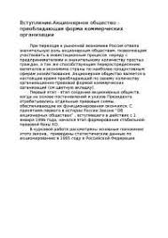 Акционерные общества создание реорганизация ликвидация реферат  Акционерные общества создание реорганизация ликвидация реферат по экономике скачать бесплатно директора совет директоров