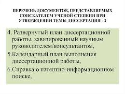 Перечень документов представляемых соискателем ученой степени при   ПЕРЕЧЕНЬ ДОКУМЕНТОВ ПРЕДСТАВЛЯЕМЫХ СОИСКАТЕЛЕМ УЧЕНОЙ СТЕПЕНИ ПРИ УТВЕРЖДЕНИИ ТЕМЫ ДИССЕРТАЦИИ 2