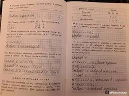 из для Математика класс Итоговые контрольные работы ФГОС  Иллюстрация 2 из 3 для Математика 2 класс Итоговые контрольные работы ФГОС Лабиринт книги Источник Читающий пингвин