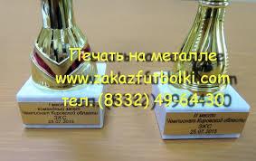 Медали кубки дипломы и грамоты в Кирове Футболки на заказ Медали кубки дипломы и грамоты в Кирове