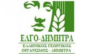 Αποτέλεσμα εικόνας για γεωργικοι συμβουλοι ΕΛΓΟ