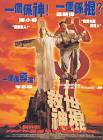 Tony Chiu-Wai Leung Qing ren zhi ji Movie
