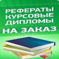 Все виды работ по английскому языку Выполняю качественно и в срок  Дипломные курсовые рефераты срс контрольные презентации power point Антиплагиат
