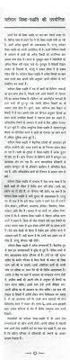 essay on hindi our national language in hindi our national language hindi essay in hindi coolturalplans