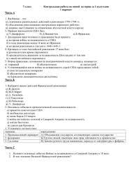 Контрольный тест по теме Великая французская революция класс  Контрольная работа великая французская революция 7 класс
