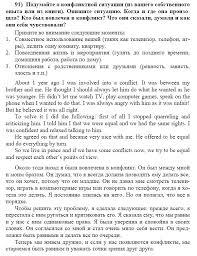по английскому языку класс Биболетова М З упражнение ГДЗ по английскому языку 9 класс Биболетова М З 91 упражнение