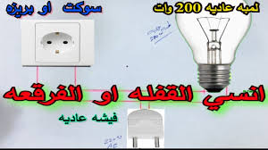 Series Test Lamp How To Make Series Test Lamp Test Lamp لمبة