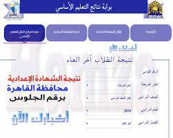 نتيجة الشهادة الإعدادية القاهرة 2021 | نتائج طلاب الصف الثالث الإعدادي  بالقاهرة الفصل الدراسي الثاني عبر موقع وزارة التربية والتعليم 2021
