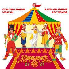Karnaval Off | ВКонтакте