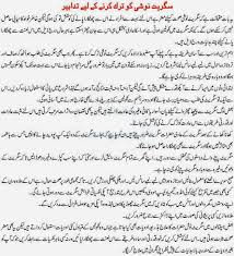 negative side effects of smoking cigarettes in urdu side   side effects of smoking cigarettes in urdu negative effects of smoking negative effects cigarette smoking negative effects of smoking essay