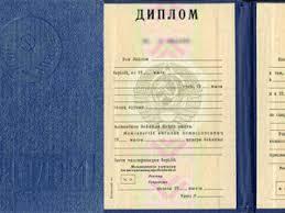 Купить диплом ГОЗНАК в Краснодаре Диплом специалиста ВУЗов СНГ с приложением 1996 года