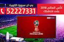 Image result for وكيل بي ان سبورت الكويت