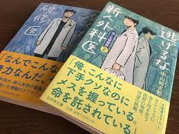 泣く な 研修 医 ドラマ