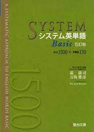 システム 英 単語