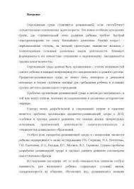 Особенности предметно развивающей среды в ДОУ и основные принципы  Особенности предметно развивающей среды в ДОУ и основные принципы ее организации курсовая 2011 по педагогике