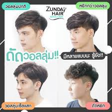 รหรอไม Zunday Hair Volume Facebook