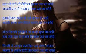 Indian Hindi Sad Love Quotes Wallpapers Sayings Images