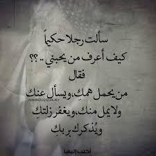 Shivan انا Arabic Quote