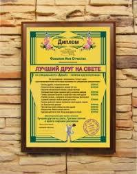 Подарочный диплом Лучший друг на свете купить в Подарки ру Подарочный диплом Лучший друг на свете