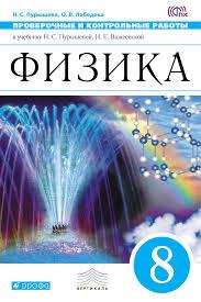 Купить Физика класс проверочные и контрольные работы в  Купить Физика 8 класс проверочные и контрольные работы в категории Справочники пособия и сборники задач по физике ru