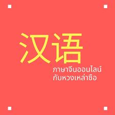 ภาษาจีนออนไลน์ กับหวงเหล่าซือ - Posts