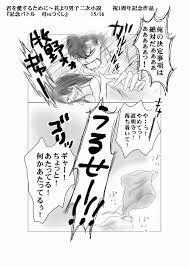 花 男 二 次 小説